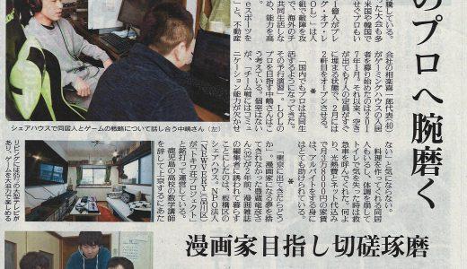 ゲーミングハウスが特集されました(読売新聞2019年1月8日付朝刊)